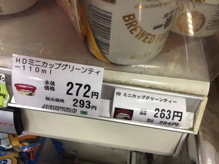 スーパーで売ってるハーゲンダッツ