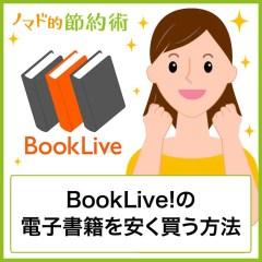BookLive!(ブックライブ)の電子書籍を割引クーポンなどで安く買う方法は?マンガ1話無料が多いよ