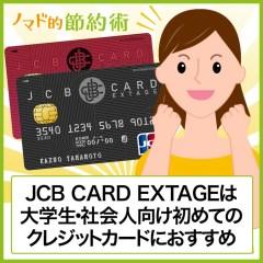 29歳以下限定!JCB CARD EXTAGE(エクステージ)のメリット・デメリット・ポイント還元率を高めるお得な使い方のまとめ