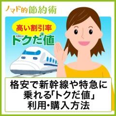 えきねっとなら格安で新幹線や特急に乗れる!最大35%安くなる「トクだ値」きっぷの利用・購入方法