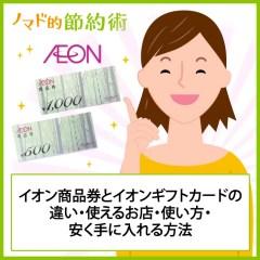 イオン商品券とイオンギフトカードの違い・使えるお店・使い方・安く手に入れる方法