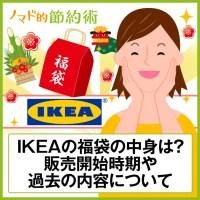 【ネタバレあり】IKEA(イケア)の2020年福袋の中身は?販売開始時期や過去の内容について