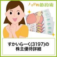 すかいらーく(3197)株主優待