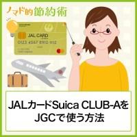 JALカードSuicaCLUB-AをJGCで使う方法