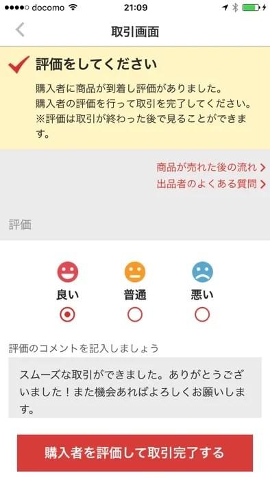 メルカリ出品 評価の画面