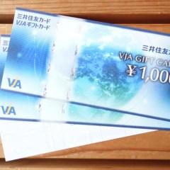 三井住友VISAカードの入会特典であるVJAギフトカードは3ヶ月後に到着!