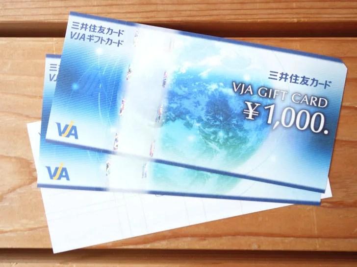 三井住友VISAカードの特典であるVJAギフトカード