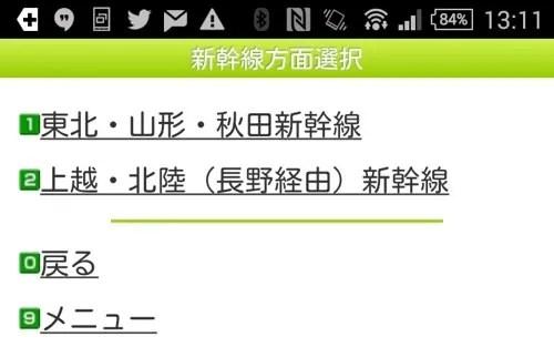 モバイルSuica特急券の予約方法