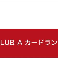 JAL CLUB-Aカードを徹底比較 【おすすめ・ランキング】