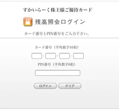 すかいらーく(3197)株主優待 優待カード残高照会ログイン画面