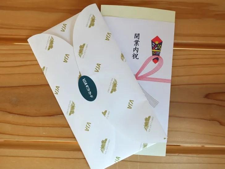 ギフト包装されたVJAギフトカード