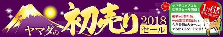 ヤマダ電機の2018年福袋