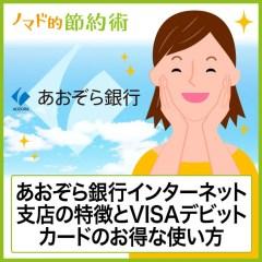あおぞら銀行インターネット支店の特徴とVISAデビットカード「あおぞらキャッシュカード・プラス」のお得な使い方