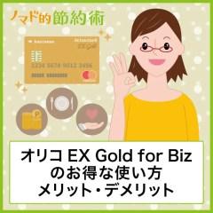 オリコ EX Gold for Bizのお得な使い方・メリットデメリット・空港ラウンジや招待日和で年会費の元を取る方法まとめ