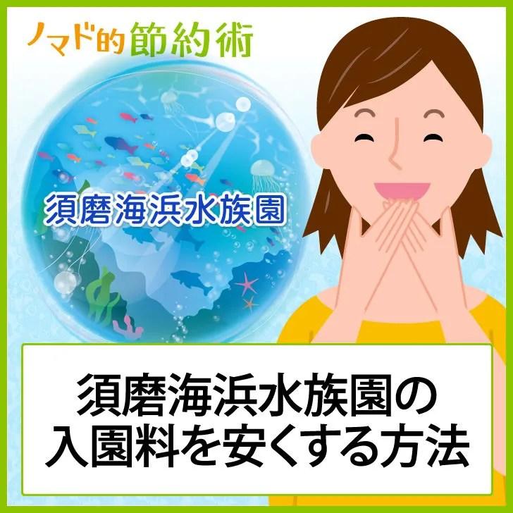 須磨海浜水族園の入園料を割引方法