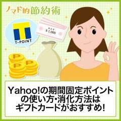 Yahoo!ショッピングで得たポイントの使い方・有効期限切れ前に使い切る5つの方法