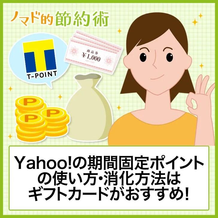 Yahoo!の期間固定ポイントの使い方