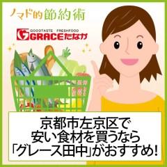 京都市左京区で安い食材を買うなら「グレース田中」!独自のポイントカード・電子マネーGRECAについても解説