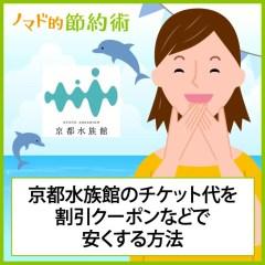 京都水族館の入場料金(チケット代)を割引クーポンなどで安くお得にする方法