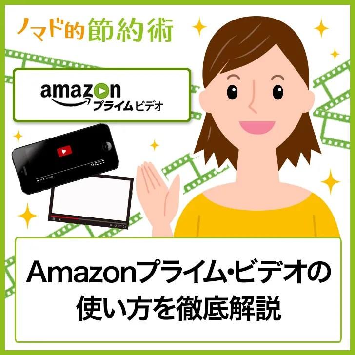 Amazonプライム・ビデオの使い方