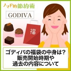 【ネタバレあり】ゴディバの2020年福袋の中身は?販売開始時期や過去の内容について