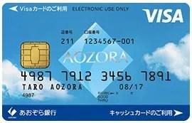 あおぞら銀行 VISAデビットカード