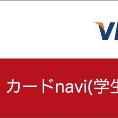 JALカード navi(学生専用)VISA/Masterの特典とデメリット