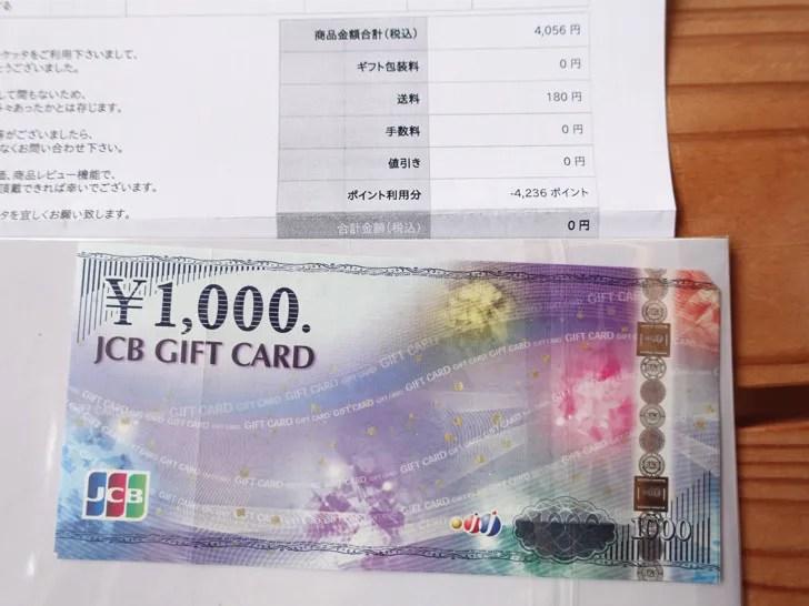 期間固定ポイントを使って買ったJCBギフトカード