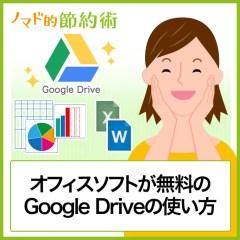 Google Drive(グーグルドライブ)の使い方を覚えたらWordとExcelは不要?オフィスソフトが無料で使える
