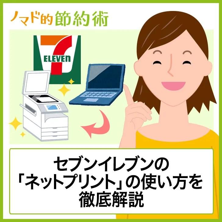セブンイレブン 印刷 pdf jpg