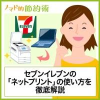セブンイレブン pdf 印刷 料金