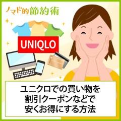 ユニクロ(UNIQLO)での買い物を割引クーポン・セール・消費税免税などで安くお得にする方法