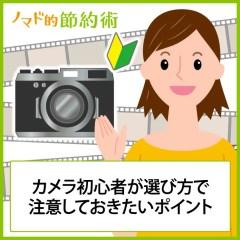 カメラ初心者が選び方で注意しておきたい4つのポイント
