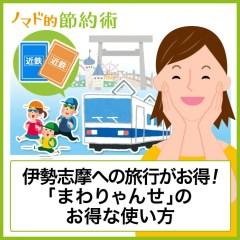 京都や大阪から伊勢志摩に旅行するなら「まわりゃんせ」がおすすめ!3人家族の旅行費が6万円におさまるまわりゃんせのお得な使い方