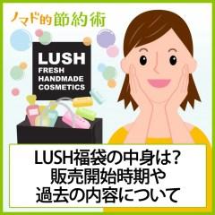 LUSH(ラッシュ)2020年福袋の中身は?販売開始時期や過去の内容について
