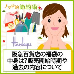 阪急百貨店2020年福袋の中身は?販売開始時期や過去の内容について