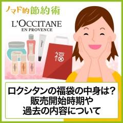 【ネタバレあり】L'OCCITANE(ロクシタン)2020年福袋の中身は?販売開始時期や過去の内容について