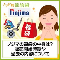 【ネタバレあり】ノジマ(ノジマオンライン)の2020年福袋の中身は?販売開始時期や過去の内容について