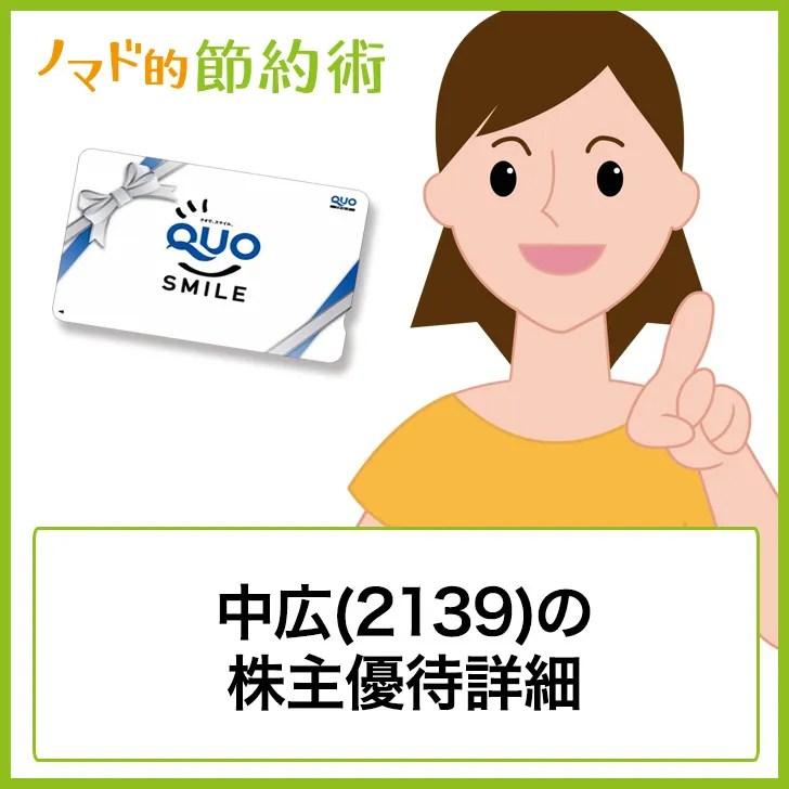 中広(2139)の株主優待