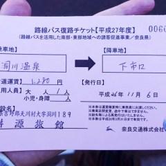 奈良県の南部や東部で宿泊するなら路線バス運賃キャッシュバックキャンペーンを使ってバス代を無料にしよう!