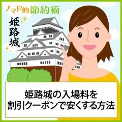 姫路城の入場チケット料金を割引クーポンで安くする方法まとめ。無料で入れる日も!