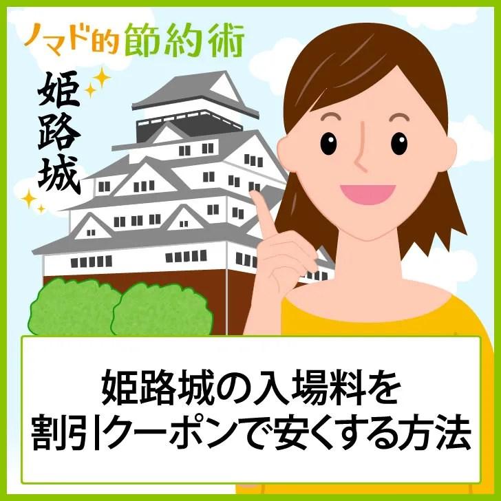 姫路城の入場料を安くする方法