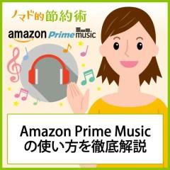 Amazon Prime Music(プライム・ミュージック)の使い方を徹底解説!月額325円で100万曲の音楽が聞き放題に