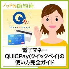 QUICPay(クイックペイ)とは何?お得な使い方・メリットデメリット・対応クレジットカードを徹底解説
