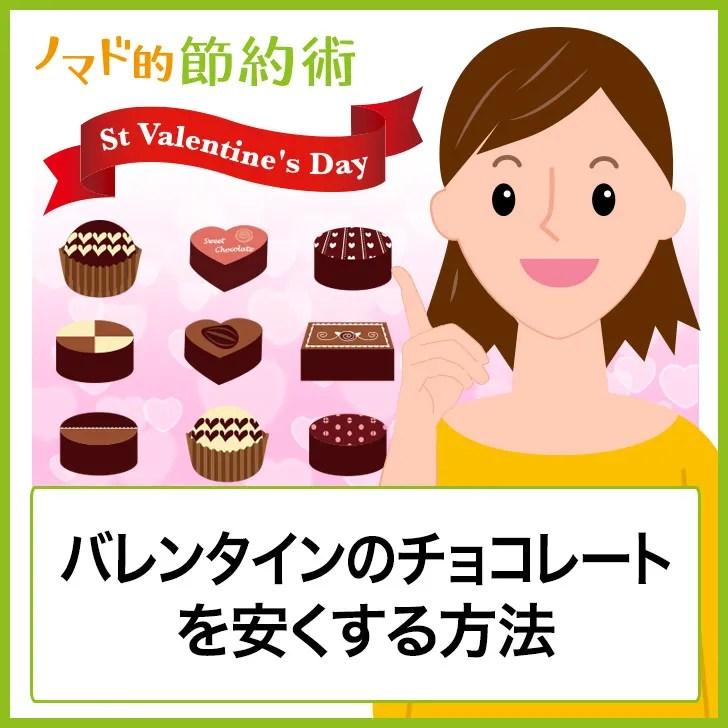 バレンタインのチョコレートを安くする方法