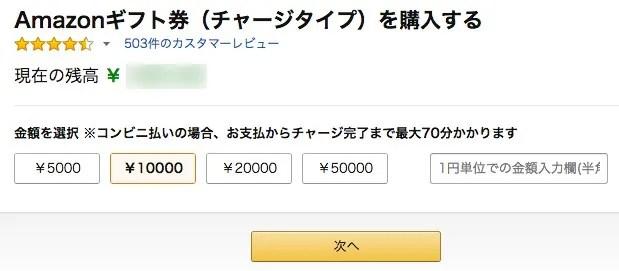 Amazonギフト券 チャージタイプを購入