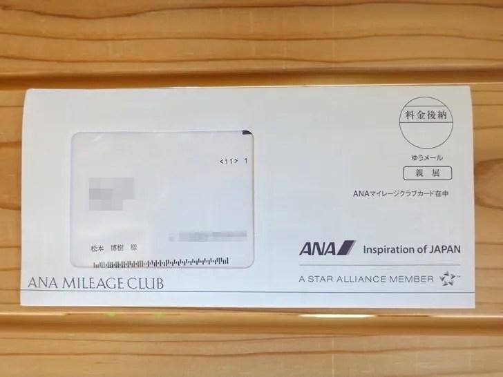 ANAマイレージクラブの封筒