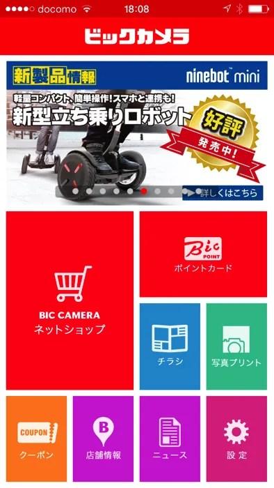 ビックカメラのスマホアプリ