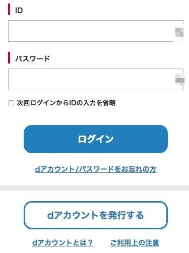 dポイント登録手順