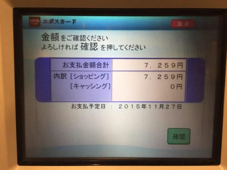 エポスカードATMでカード利用代金を支払う手順